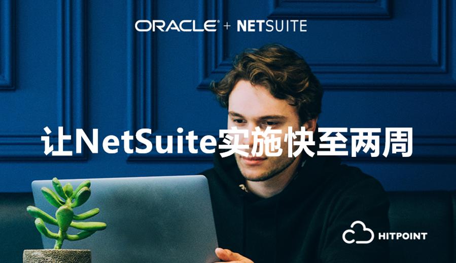 NetSuite ERP,最快两周上线,让你的数据来说话
